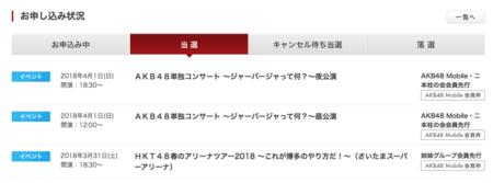 スクリーンショット 2018-03-14 18.04.24.png