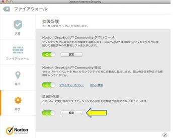 norton-keikoku201410.jpg